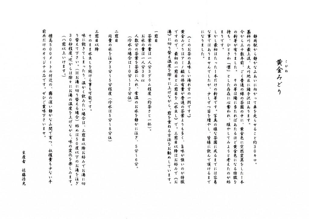 茶農簡介黃金茶來源(參考)